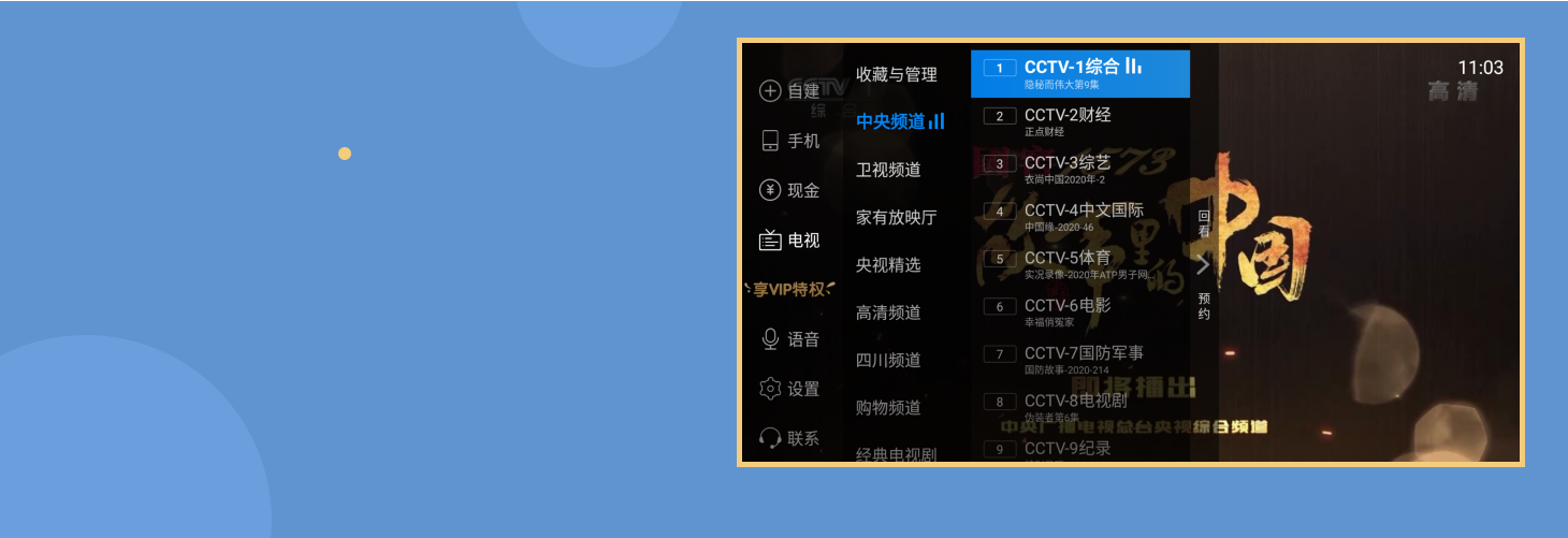 电视家CCTV-1综合节目高清观看