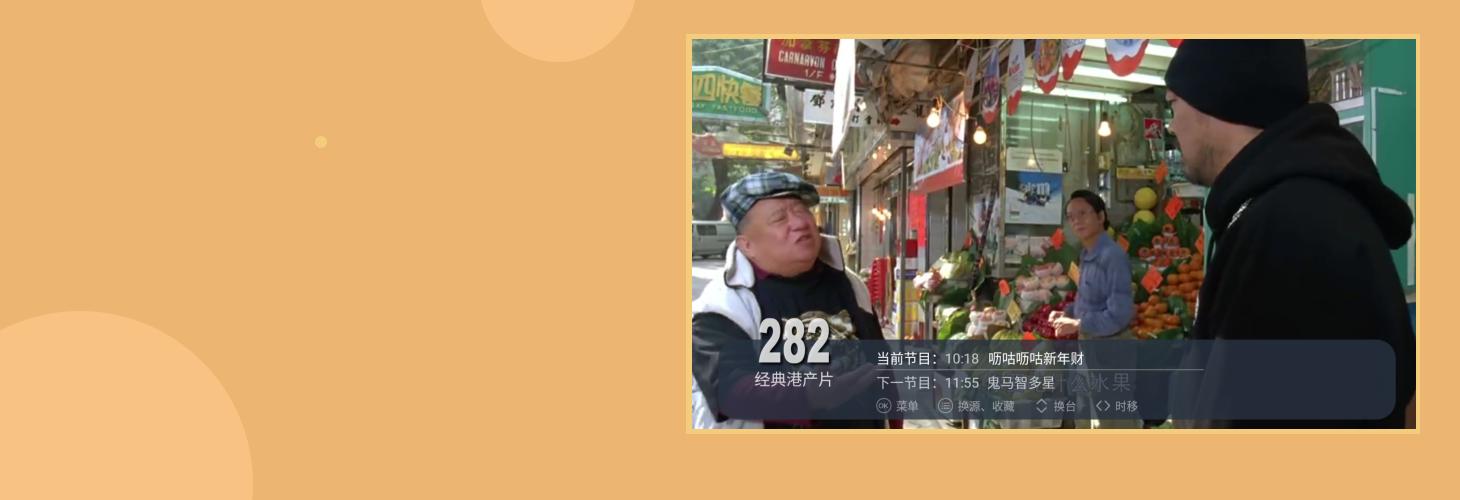 电视家怀旧港片《阿飞正传》下载